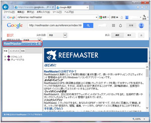Reefmaster16_04