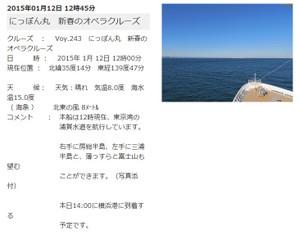 Nipponmaru03